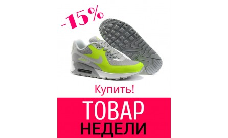 "О товаре недели ""Nike Air Max 90"""