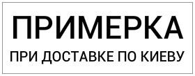 Примерка по Киеву