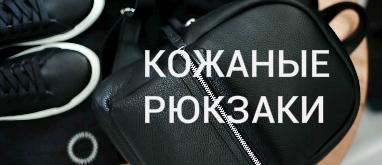 Стильные рюкзаки - новые весенние коллекции