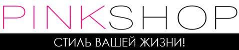 Pink shop - интернет-магазин брендовой обуви и аксессуаров